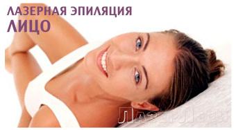 лазерная эпиляция лица и шеи, лазерная эпиляция лицо, удалить волосы верхняя губа, эпиляция подбородок, лазерледи, лазерная эпиляция верхней губы