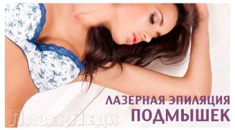 лазерная эпиляция зоны подмышек, удалить волосы подмышками, лазерная эпиляция в области подмышек, эпиляция киев, лазерное удаление волос в зоне подмышек, подмышечная область, лазерледи