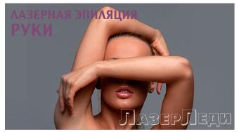 лазерная эпиляция руки, кисти, удалить волосы на руках, лазерледи, руки по всей длине эпиляция